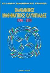 ΒΑΛΚΑΝΙΚΕΣ ΜΑΘΗΜΑΤΙΚΕΣ ΟΛΥΜΠΙΑΔΕΣ 1984 - 2001