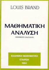 Μαθηματική Ανάλυση