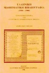 Ελληνική Μαθηματική Βιβλιογραφία (1500-1900)