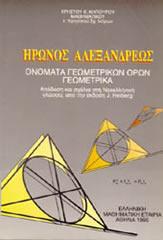 ΗΡΩΝΟΣ ΑΛΕΞΑΝΔΡΕΩΣ (Ονόματα Γεωμετρικών όρων - Γεωμετρικά)