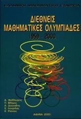ΔΙΕΘΝΕΙΣ ΜΑΘΗΜΑΤΙΚΕΣ ΟΛΥΜΠΙΑΔΕΣ 1959 - 2000