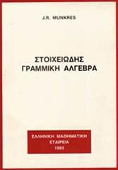 Στοιχειώδης Γραμμική Άλγεβρα